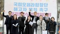 Korea National Opera Choir members protest
